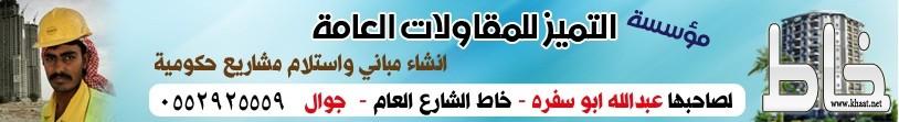 صحيفة خـاط الإلكترونية