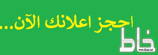 إعلانات صحيفة خـاط