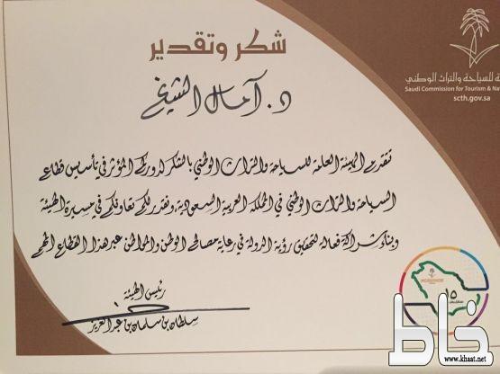 الهيئة العامة للسياحة والتراث الوطني تكرم الدكتورة آمال الشيخ