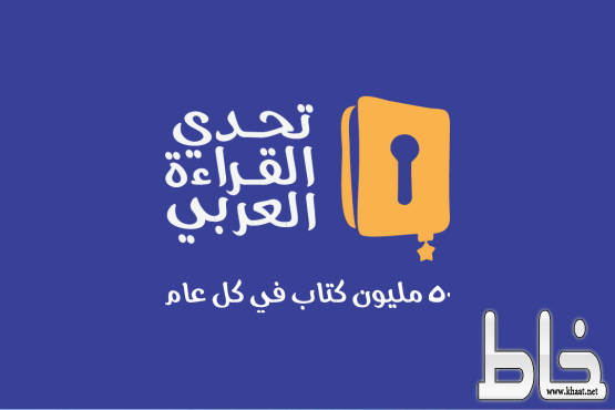 """رزان العمري تتأهل للتصفيات الثالثة لتحدي """" القراءة العربي """""""