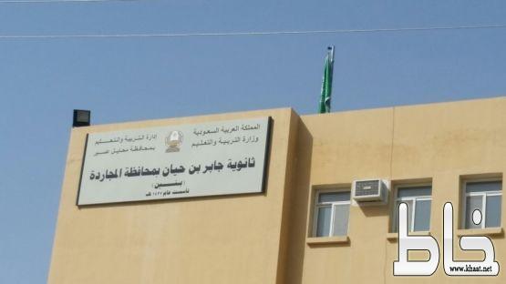 ثانوية جابر بن حيان ترد ببيان اعلامي وتوضح حقائق خبر العلم الممزق