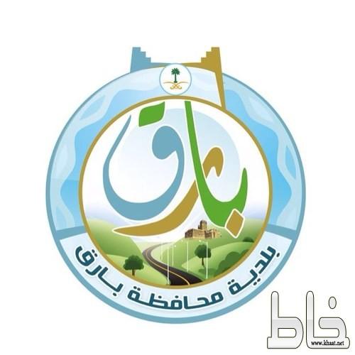 بلدية محافظة بارق تعتمد حساباتها الرسمية في مواقع التواصل الإجتماعي