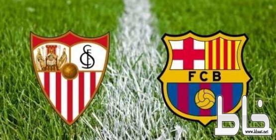بث مباشر مشاهدة مباراة برشلونة واشبيلية