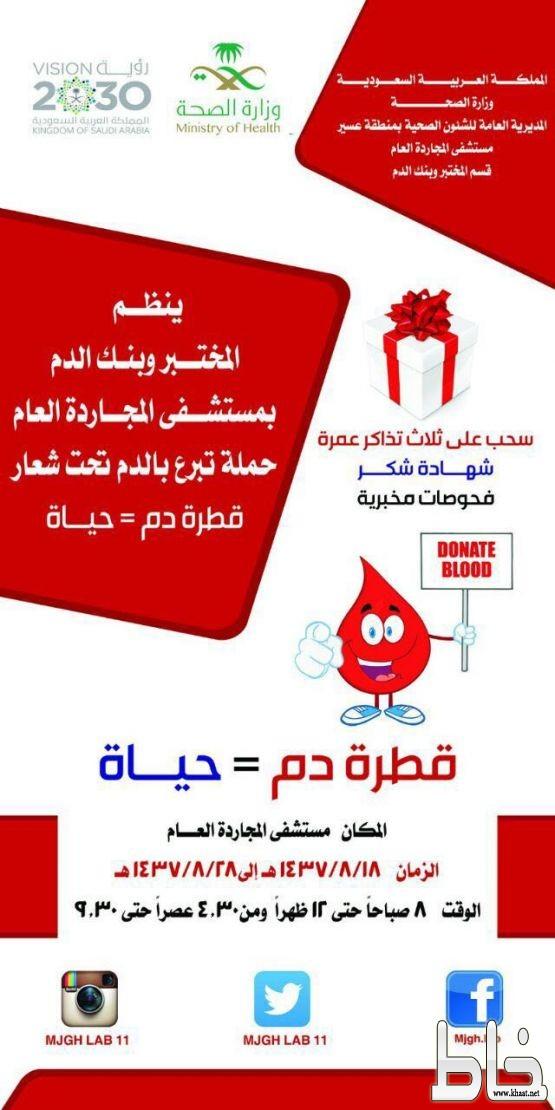 مستشفى المجاردة العام ينظم حملة للتبرع بالدم