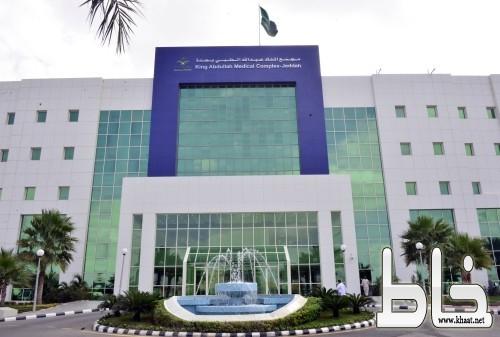 مجمع الملك عبدالله الطبي بجدة  مركزا تدريبيا عام باعتراف هيئة التخصصات السعودية رسمياً