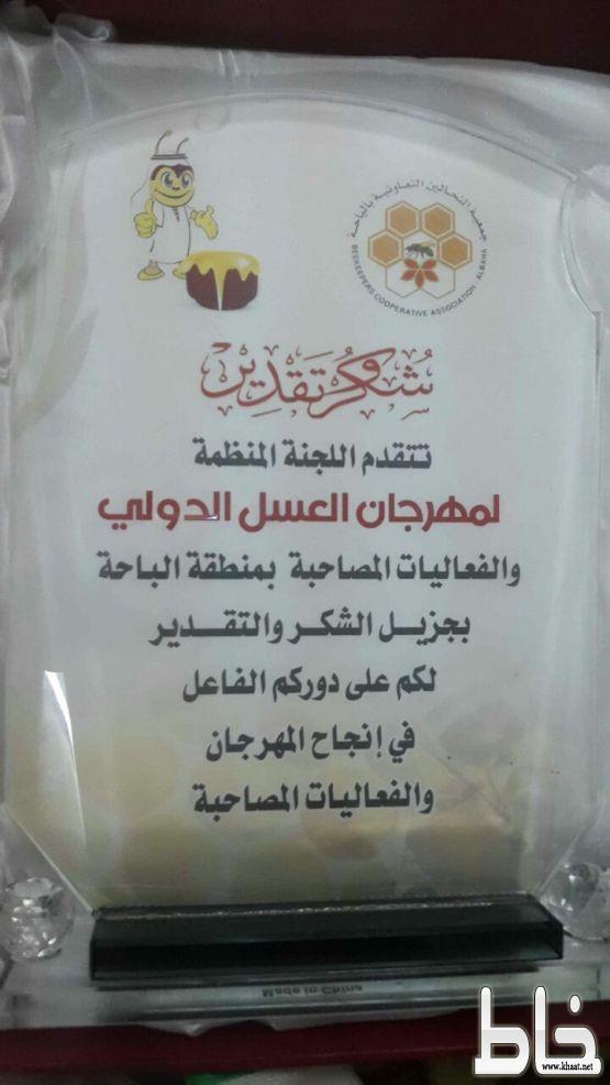"""تكريم """"صحيفة خـاط """" في ختام فعاليات مهرجان العسل الدولي بالباحة"""