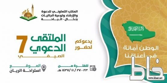 تعاوني نخال يقيم الملتقى الدعوي السابع