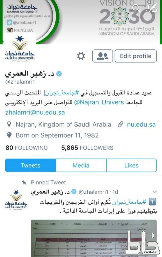 تويتر يوثّق حساب الدكتور زهير العمري