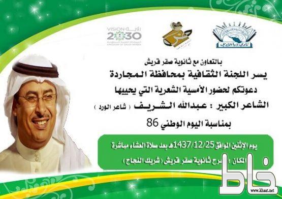 عبدالله الشريف يتغنى بالوطن غداً بمحافظة المجاردة برعاية اللجنة الثقافية