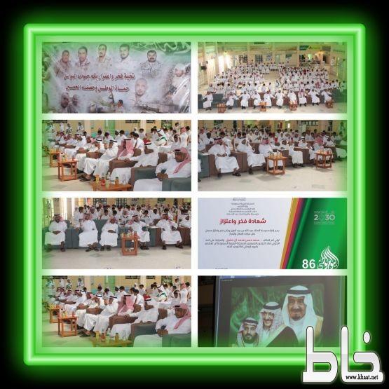 احتفائية مدرسة الملك عبدالله بخاط بيوم الوطن ال ٨٦