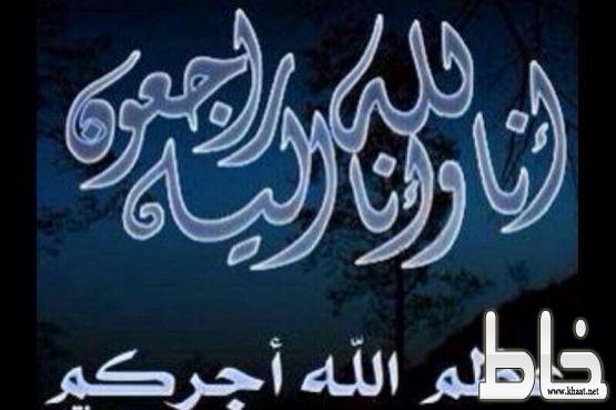 وفاة والدة الاستاذ يحيى ومحمد ادريس الفقيه