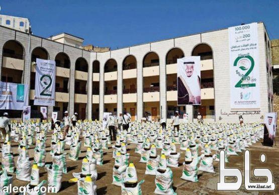 مركز الملك سلمان يبدأ توزيع 30 ألف سلة غذائية في الحديدة