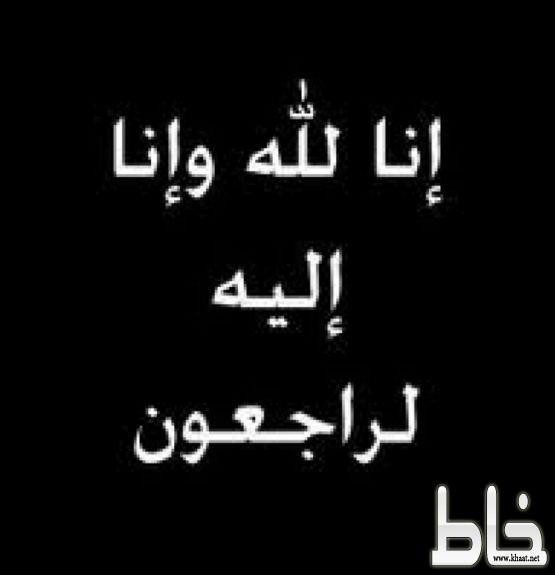 وفاة الدكتور بدر  أل ناضرين المحاضر بجامعة أم القرى