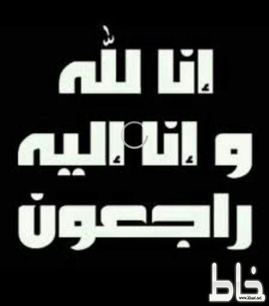 وفاة شقيقة الشيخ موسى العواجي وشابين في حوادث متفرقة بالمنطقة