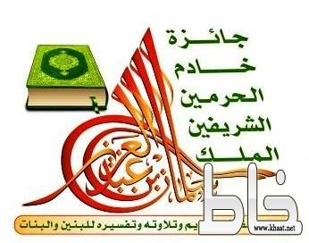 عائشة العسيري تمثل جمعية تراتيل المع