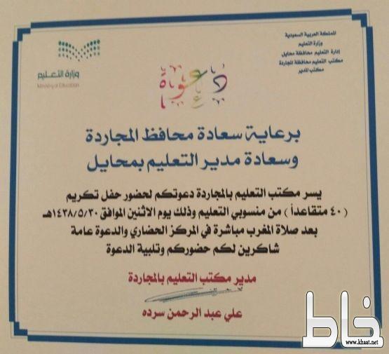 مكتب تعليم المجاردة يكرم (٤١) متقاعداً من منسوبي التعليم الاثنين القادم