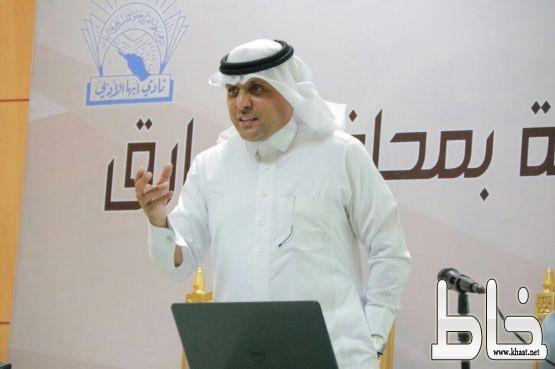 الدكتور عبدالله جابر الشهري يتألق بتقديم الكفاءة الإدارية بثقافية بارق