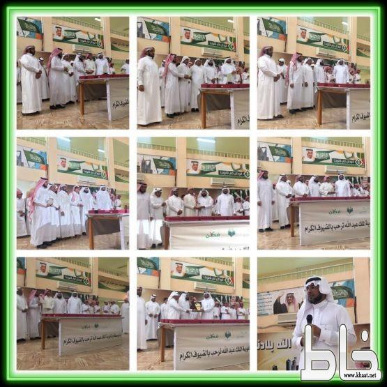 مدرسة الملك عبدالله بخاط تكرم طلابها المتفوقين دراسيا والمتميزين سلوكيا للفصل  الاول ٣٧-١٤٣٨هجري