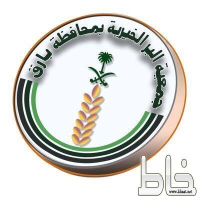 جمعية البر ببارق تدعو الأسر المنتجة للمشاركة في مشروع إفطار صائم ١٤٣٨ هـ