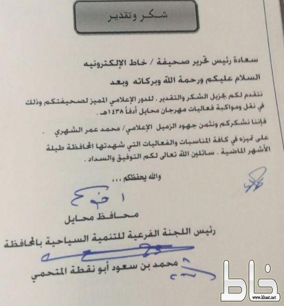 محافظ محايل: يشكر رئيس التحرير ويشيد بجهود الاعلامي محمد الشهري