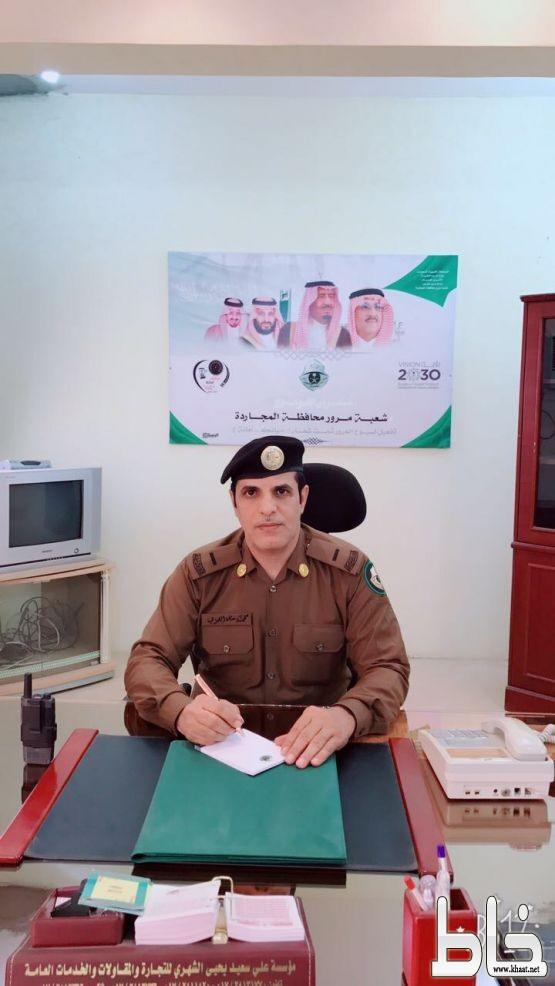 ترقية محمد سعد العمري الى رتبة رئيس رقباء