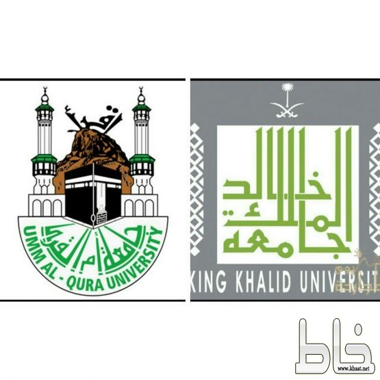 رغم النسب  التي تؤهلهن للقبول #جامعة الملك خالد وام القرى ترفض قبول اكثر من 50 طالبة من محافظة المجاردة