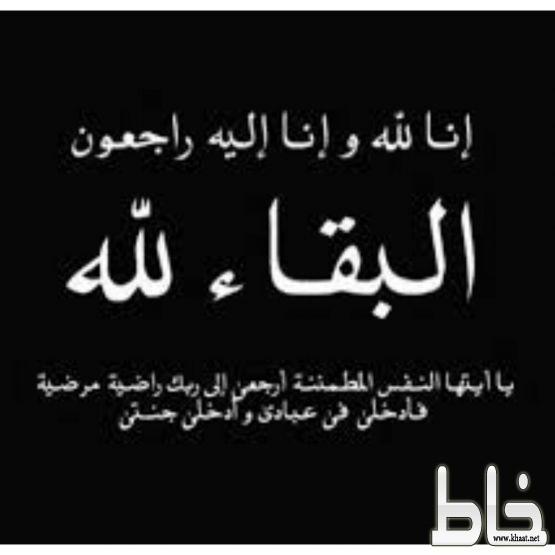 رجل الأعمال صالح بن شبلان يفجع بوفاة والده