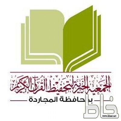30 طالب يناشدون جمعية تحفيظ القرأن الكريم بفتح حلقة شرحبيل بن حسنة  بأحد ثربان