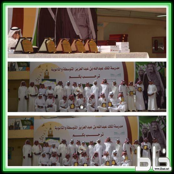مدرسة الملك عبدالله بن عبدالعزيز بخاط تكرم طلابها المتفوقين دراسيا والمتميزين سلوكيا للعام الدراسي ٣٧-١٤٣٨هجري
