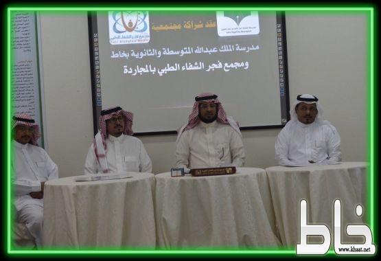 مدرسة الملك عبدالله بخاط تعقد شراكة مجتمعية مع مجمع فجر الشفاء الطبي