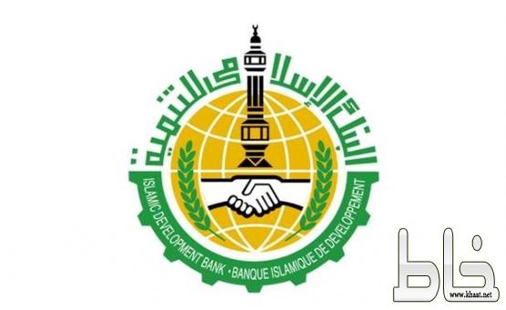 البنك الإسلامي للتنمية يعلن عن وظائف إدارية شاغرة لحملة البكالوريوس