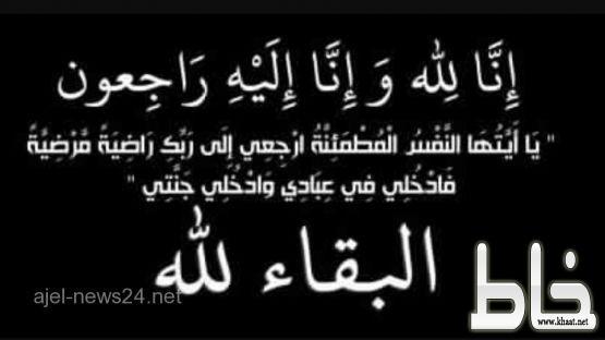 والد رئيس تحرير صحيفة خاط في ذمة الله