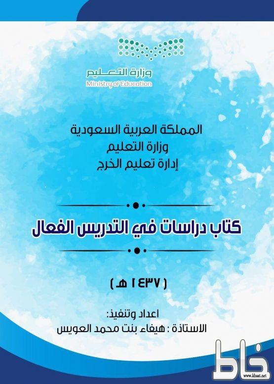 المعلمه هيفاء محمد تطمح لجائزة التميز في فضاء العلم