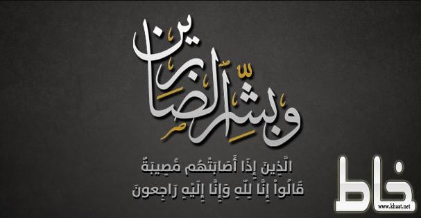 الوالد محمد بن مفراص في ذمة الله