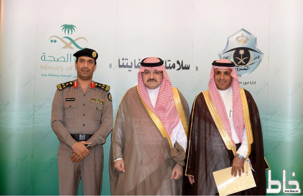 الأمير مشعل بن ماجد محافظ جدة يبارك اتفاقية التعاون المشترك بين مرور جدة والشؤون الصحية بجدة