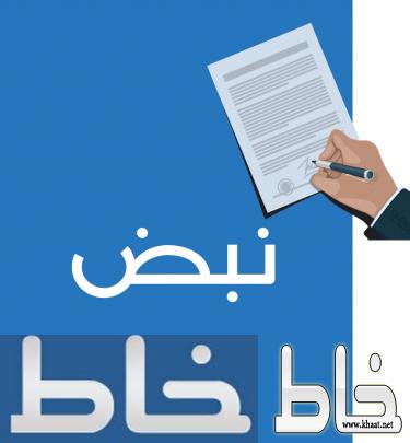 """"""" خـاط"""" توقع اتفاقية شراكة إعلامية مع التطبيق الإخباري الأول في الشرق الأوسط «نبض»"""