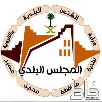 المجلس البلدي بمحايل يطلق فكرة رابط لمقترحات المواطنين ورؤيتهم لمستقبل المحافظة
