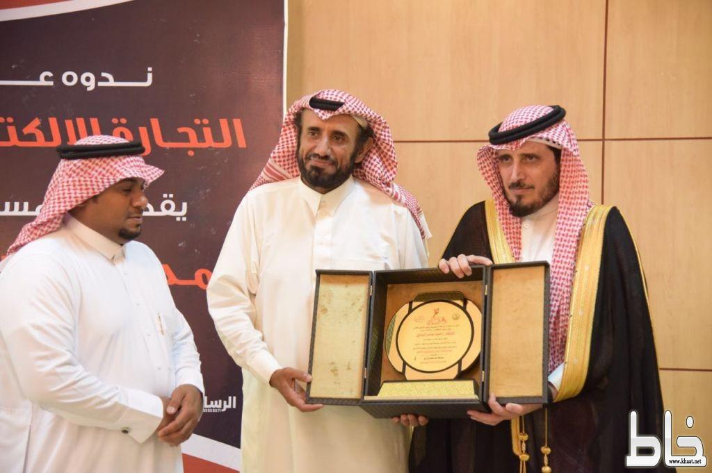 بحضور محافظ بارق ندوة عن التجارة الإلكترونية للمستشار أحمد البدوي