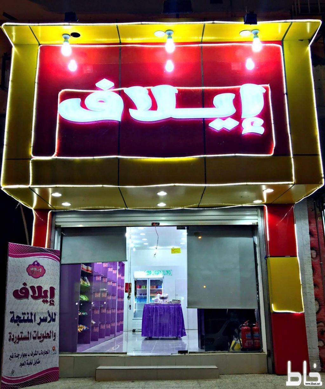 افتتاح معرض إيلاف لعرض وبيع منتجات الأسر والحلويات المستوردة