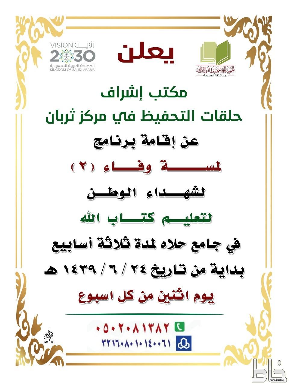 تحفيظ ثربان يعلن انطلاق برنامج لمسة وفاء الثاني لشهداء الوطن