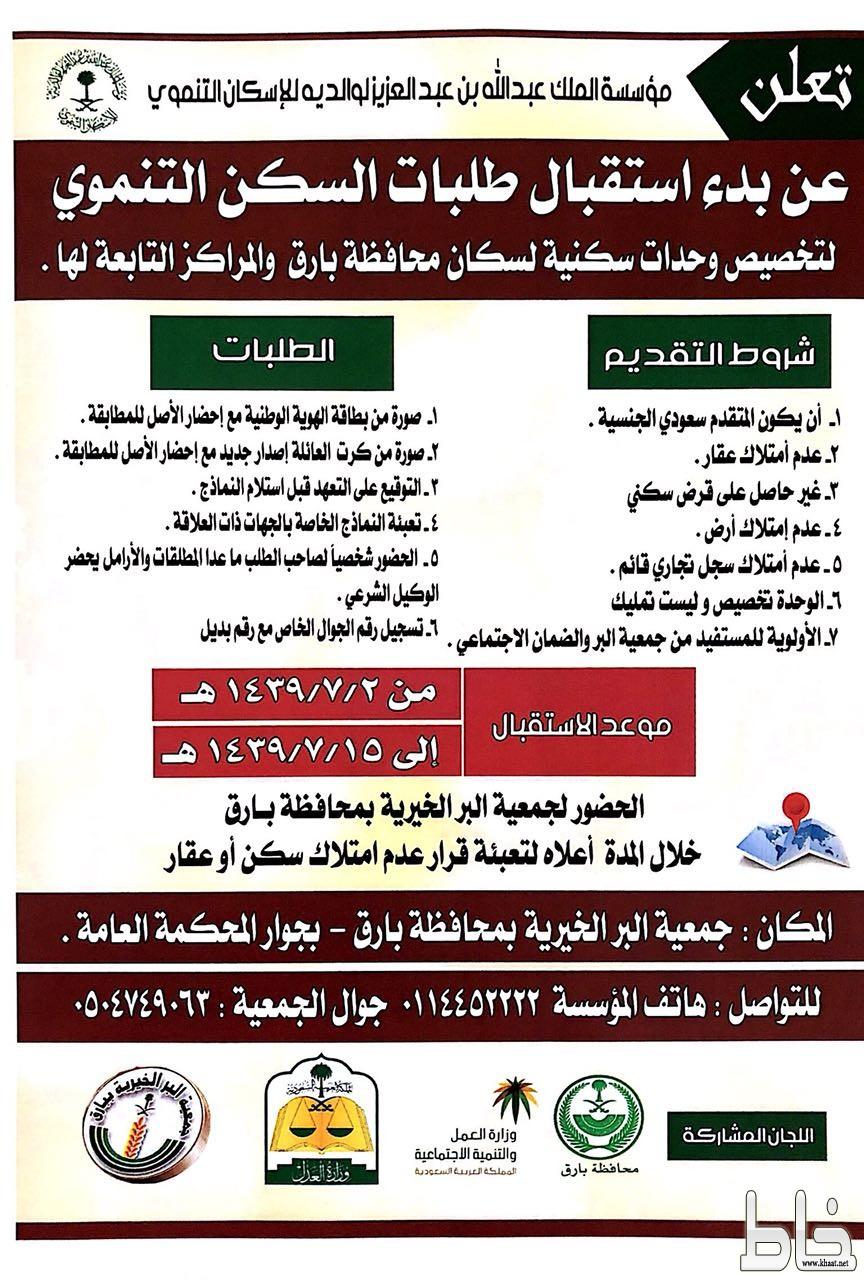 مؤسسة الملك عبدالله للإسكان تعلن عن بدء أستقبال طلبات السكن التنموي