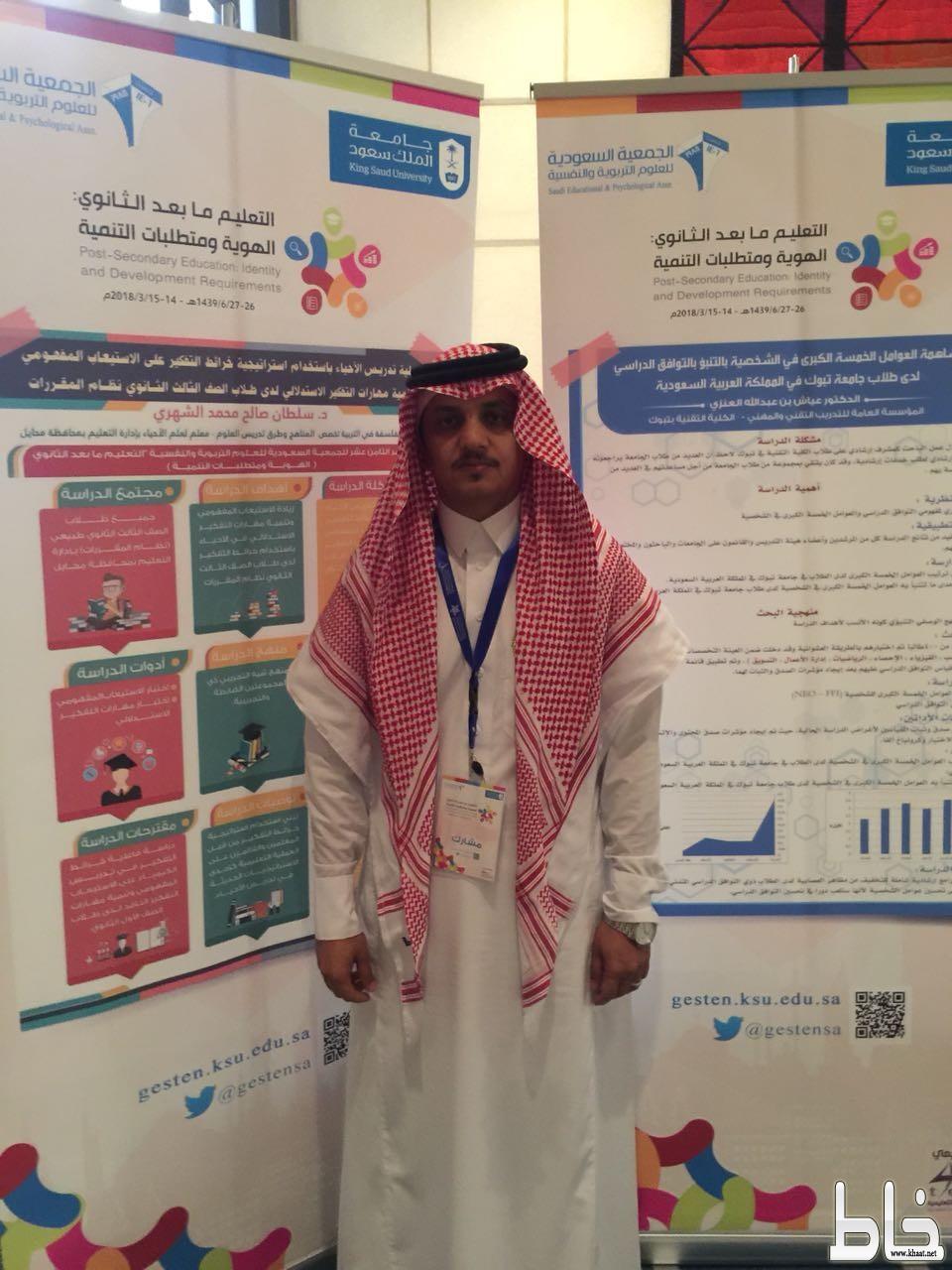 الدكتور سلطان الشهري يُشارك بورقة بحثية بجامعة الملك سعود
