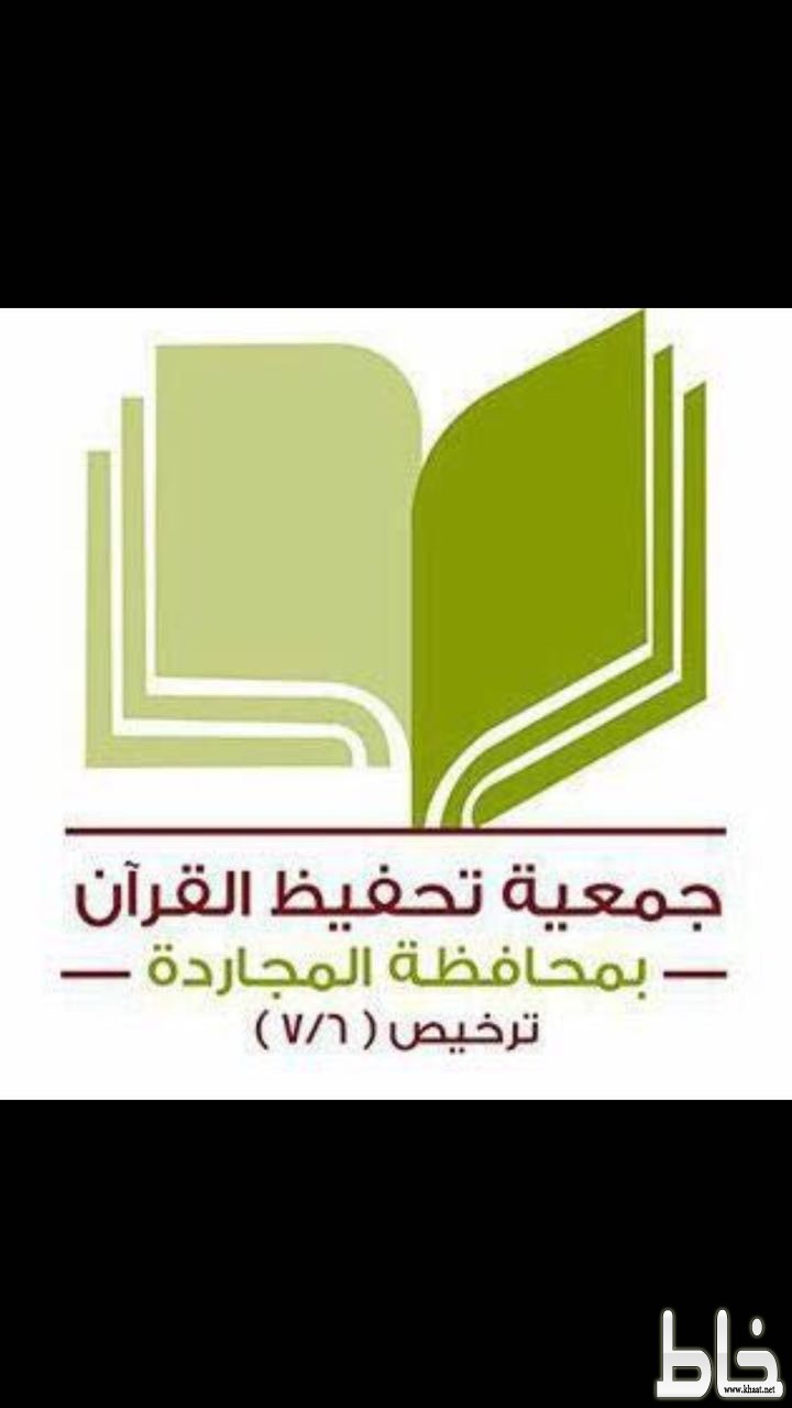 رئيس جمعية تحفيظ القرآن الكريم بالمجاردة يعتمد مكافآت الطالبات ومعلماتهن