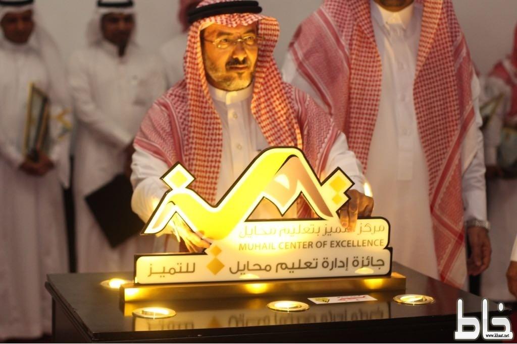 آل شريم يطلق اسم  الأمير منصور بن مقرن على جائزة التميز في تعليم محايل .