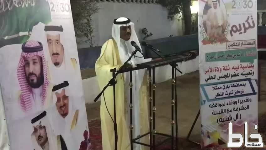 قبيلة آل شنيّه تكرّم هاشم بن عوض عضو المجلس المحلي لمحافظة بارق