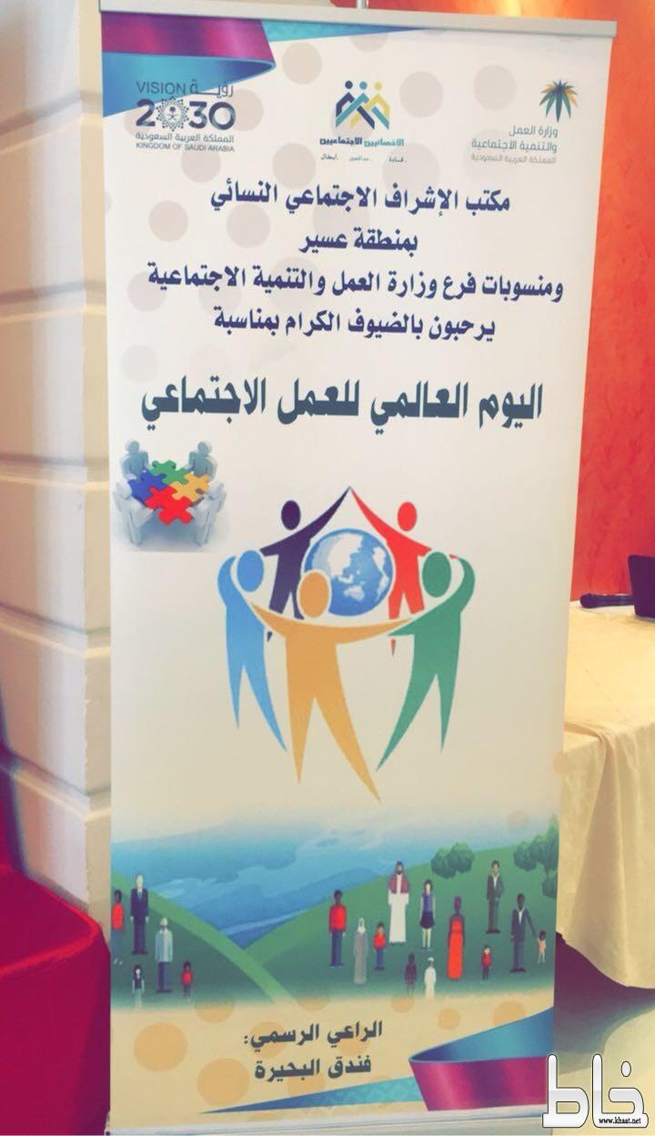 فرع العمل والتنمية بعسير يقيم احتفالاً باليوم العالمي للعمل الاجتماعي