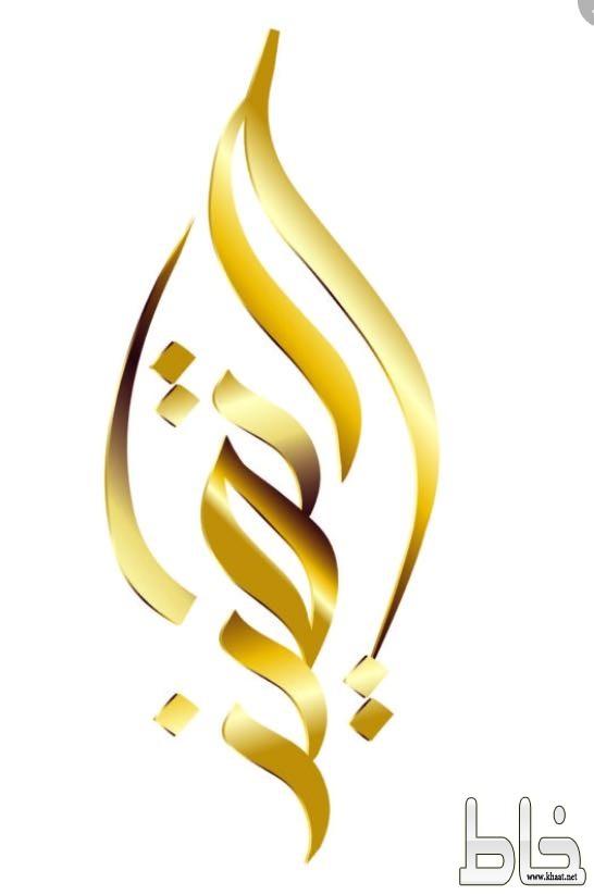 برعاية الملك :  30 سعودية ينظمن حفل جائزة الأميرة نورة بنت عبدالرحمن للتميز النسائي