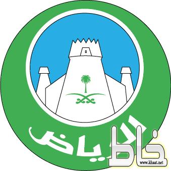 مانة الرياض تبدأ حملة تنظيف المدخل الغربي بإزالة أكثر من 700 عنصر ملوث