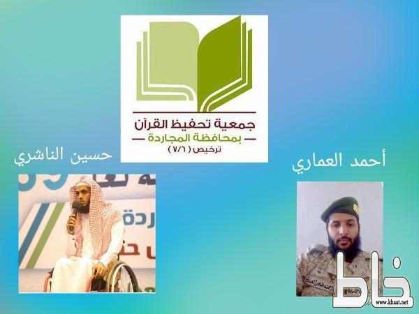 جمعية القرآن أنت منارة