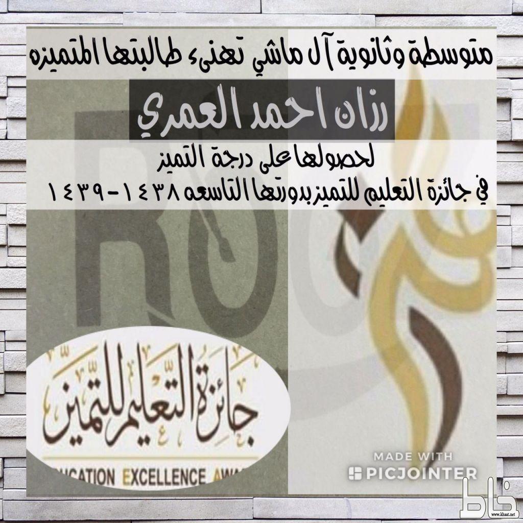 رزان العمري تحقق درجة التميز في #جائزة_التعليم_للتميز